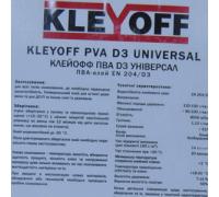 ПВА дисперсия Клейофф D3 универсал